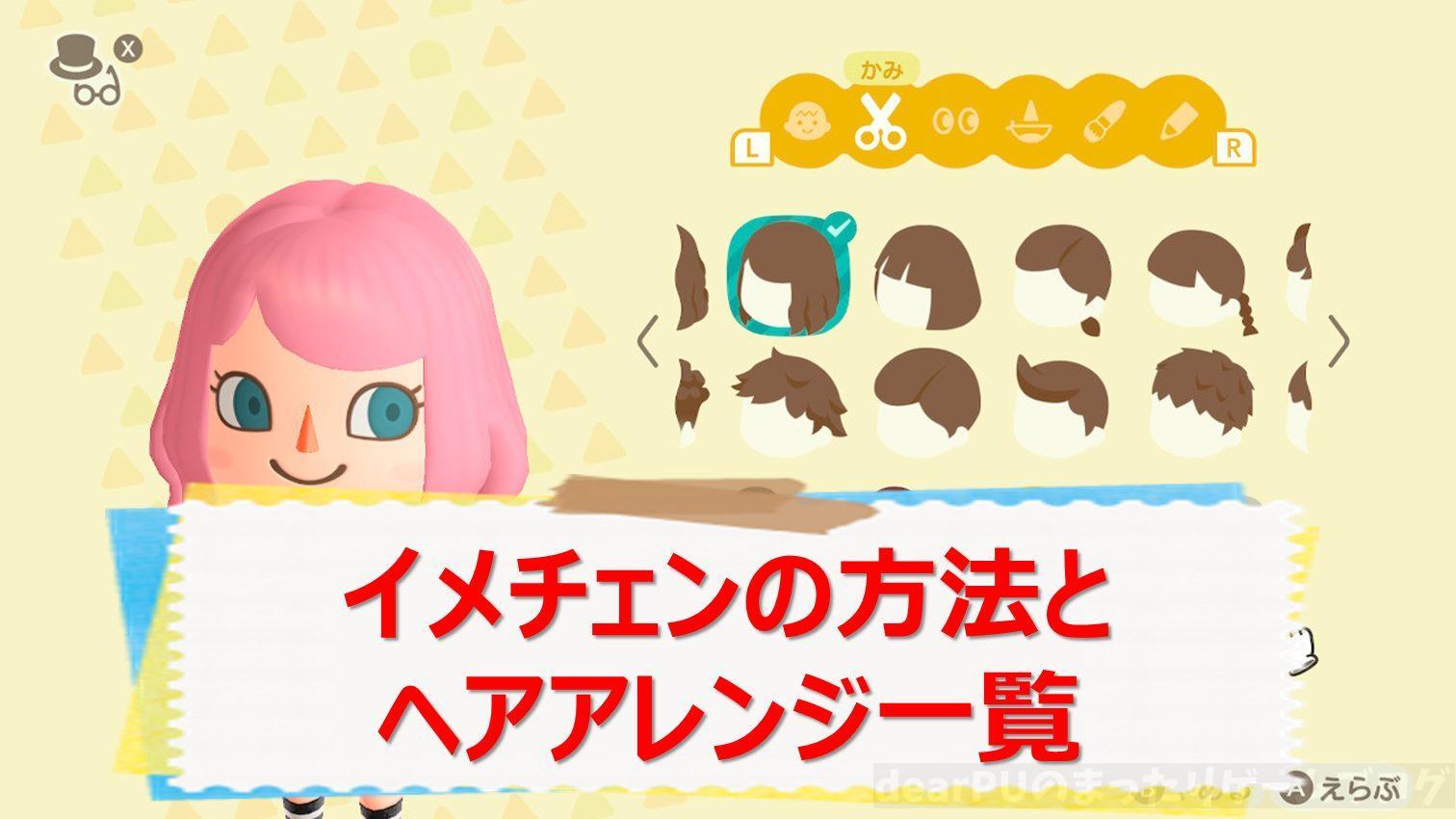 あつ 森 ヘア カラー 【あつ森】髪型・顔の種類一覧と変え方【あつまれどうぶつの森】